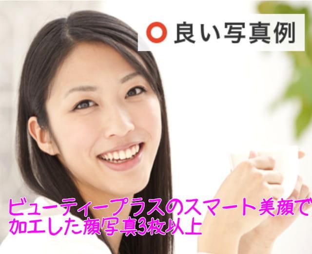 フェイスブック恋活アプリの顔写真