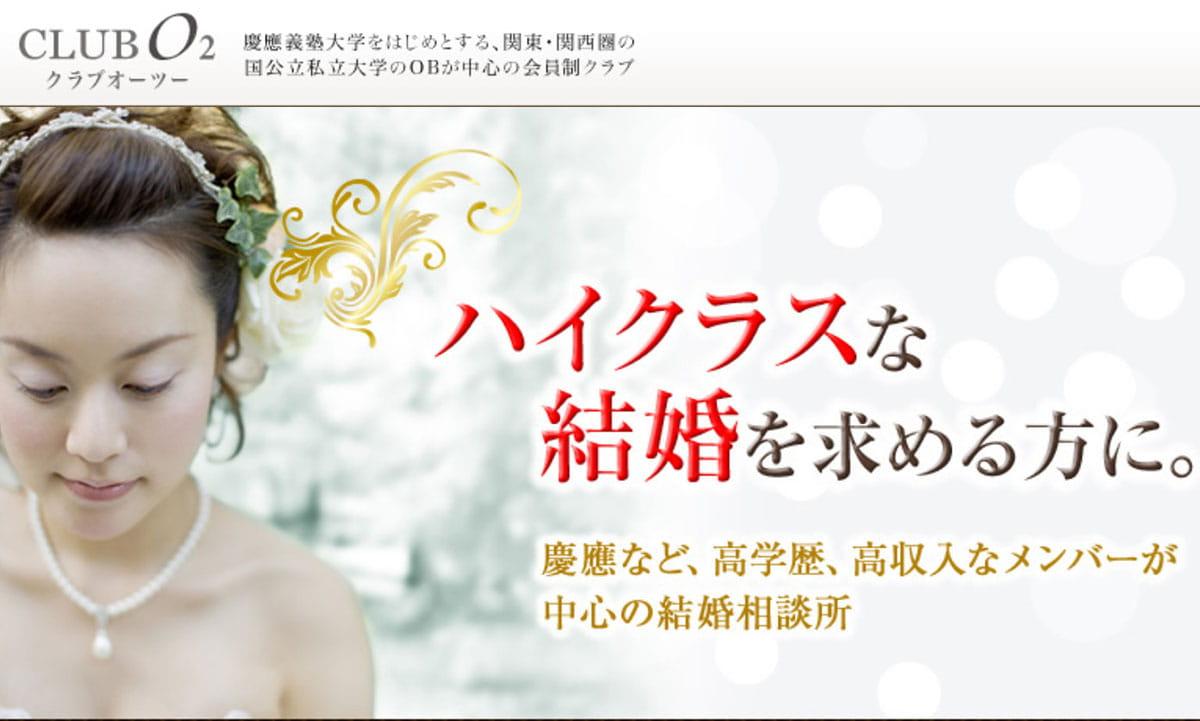 クラブオーツーは年収1000万円以上のエリートと結婚したい人から人気