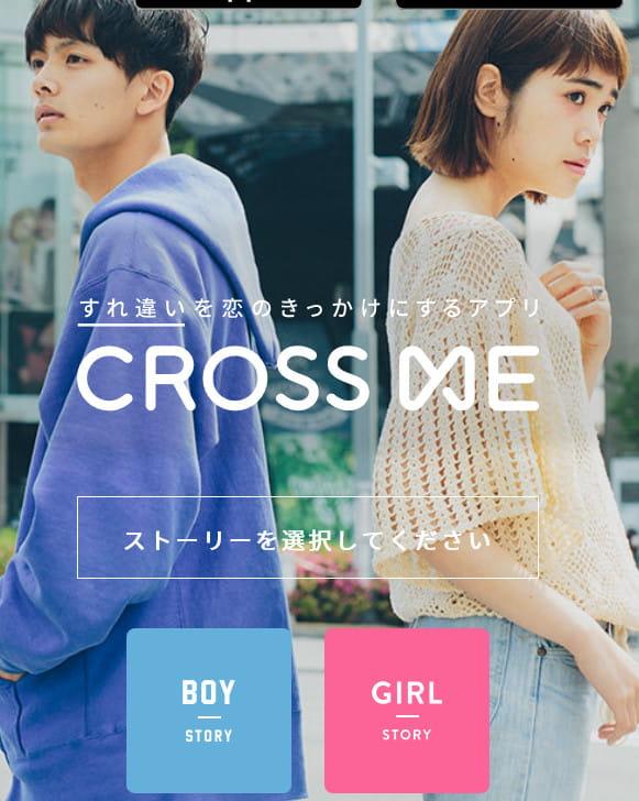 東京都渋谷区で出会えるすれ違いアプリ