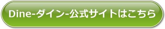 dineの公式サイト