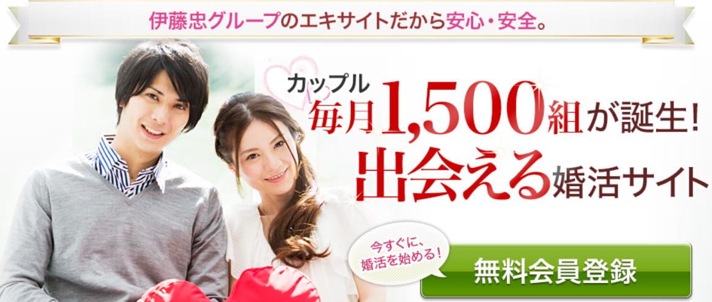 ネット恋活エキサイトの公式ページ