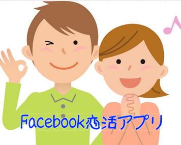 フェイスブック恋活アプリ人気ランキング