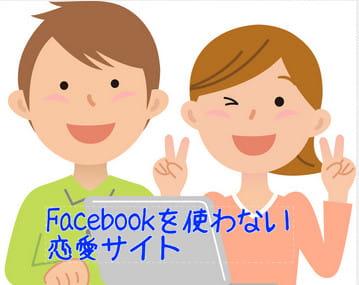 Facebookを使わない人気の恋活アプリ比較ランキング