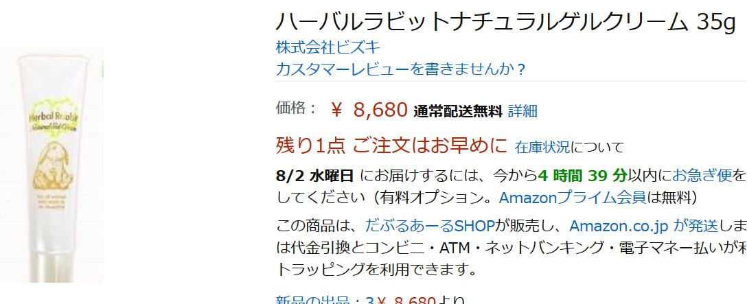 ンキやマツキヨ、ヤフー、ココカラファイン、爽快ドラッグには売ってない