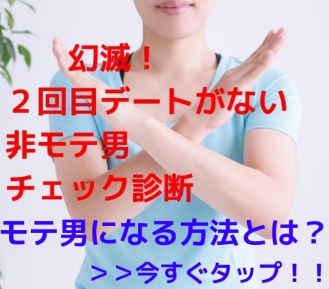 ダメ男診断