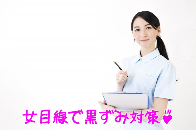 黒ずんだマンコを美白する方法を教えている看護師