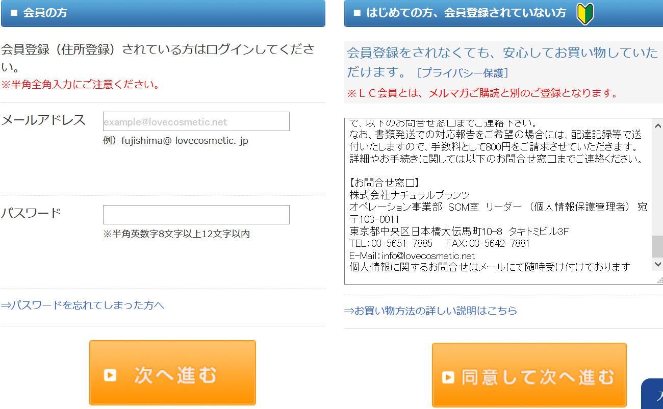 LCラブコスメの会員ページにログインできない原因