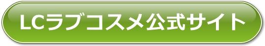 LCラブコスメの公式サイトで同居人に知られないで買う裏技