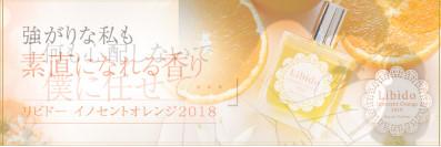 イノセントオレンジ2018