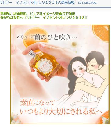 夏限定のオレンジのフェロモン香水