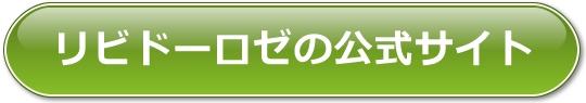 リビドーロゼの公式サイトはナチュラルプランツが経営するLCラブコスメ