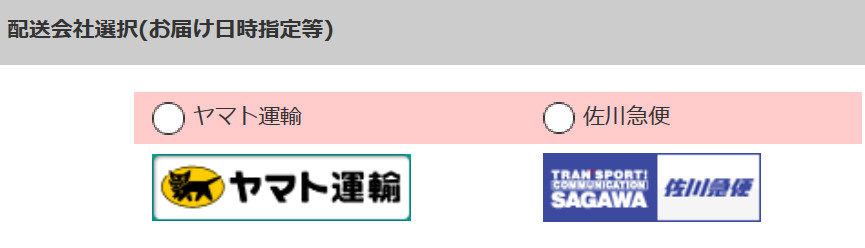 LCラブコスメティックで配送会社をヤマト運輸か佐川急便で指定する方法