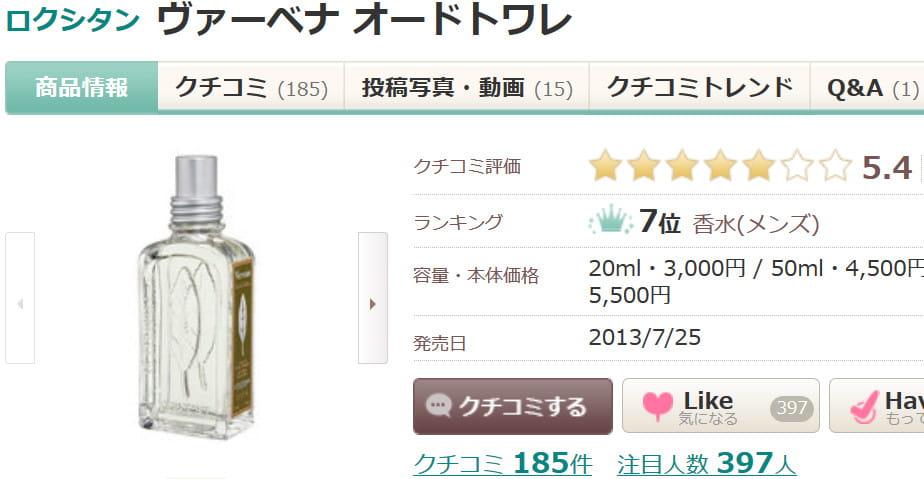 ロクシタンのフェロモン香水
