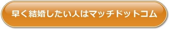 マッチドットコムの公式サイトはコチラ