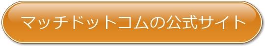 ネット恋活マッチドットコムの公式サイト