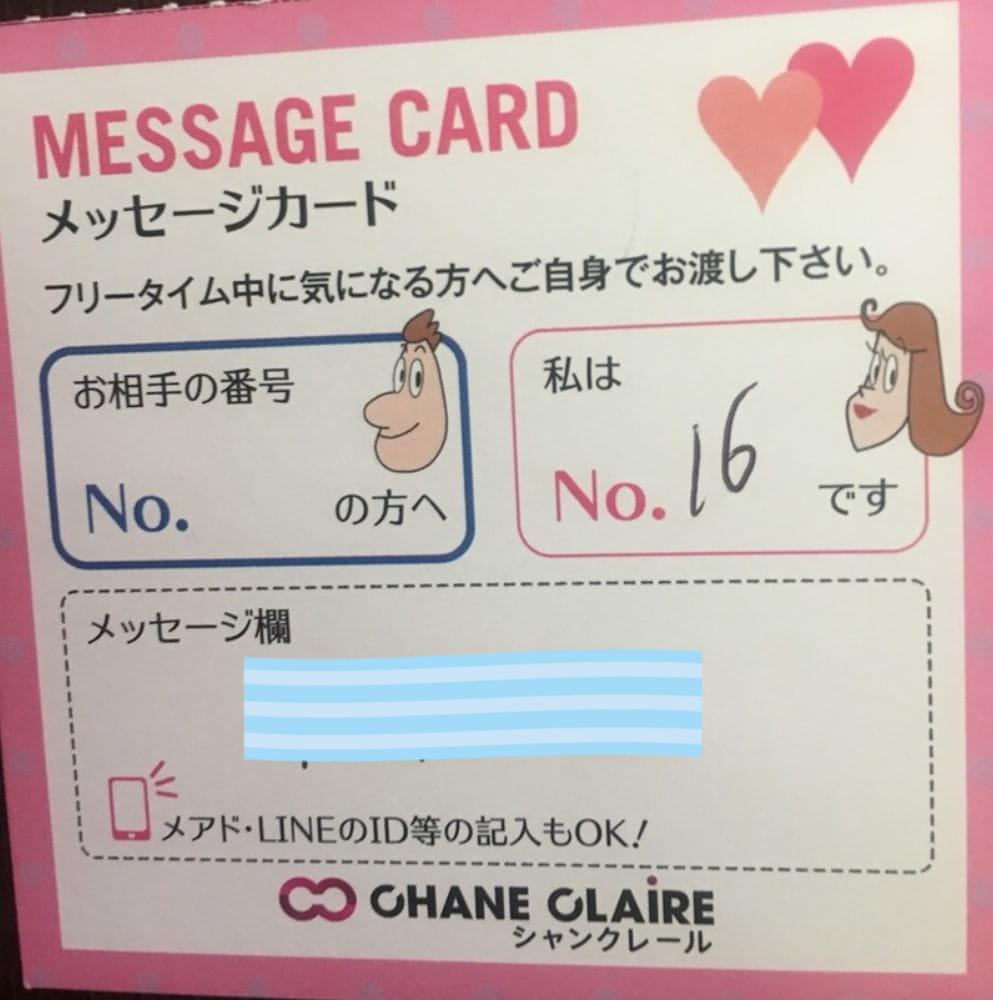 シャンクレールのメッセージカード