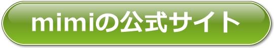 サイバーエージェントグループの恋愛マッチングアプリmimi