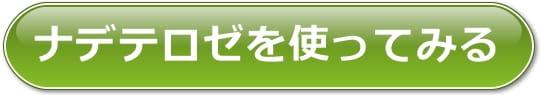 ナデテの公式サイトはコチラ
