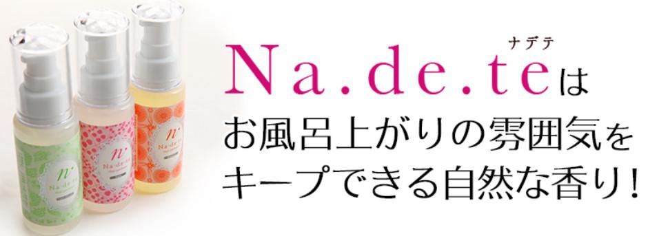ナデテロゼの香りの種類