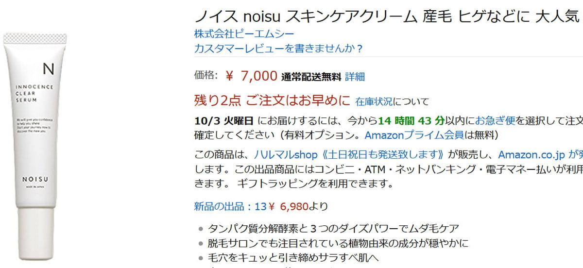 ノイスクリームはAmazonで販売中