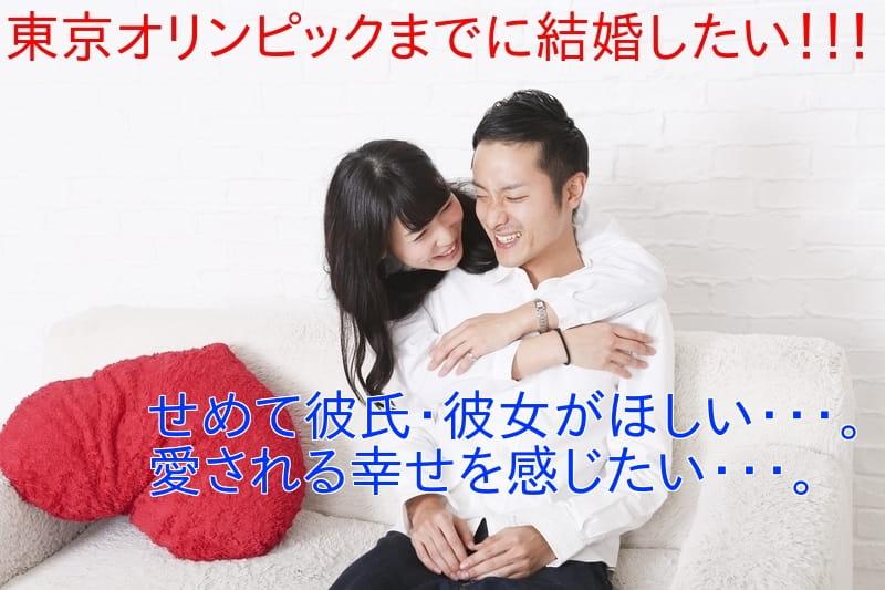 東京オリンピックまでに結婚したい20代の男女