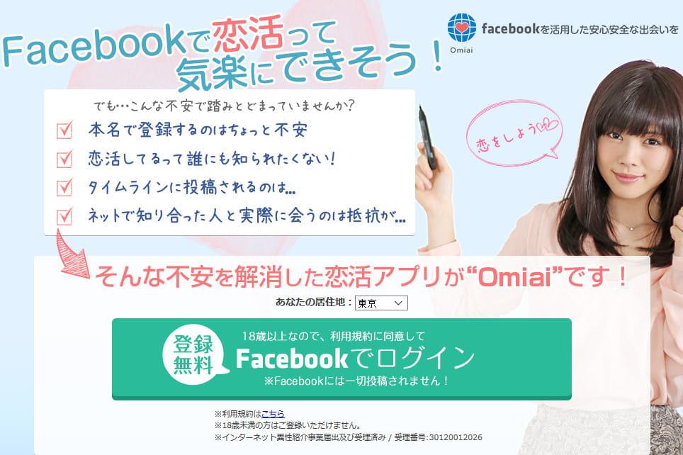 Fscebook恋活アプリのオミアイ