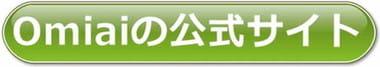 恋愛マッチングアプリオミアイの公式サイト