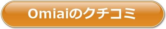 株式会社ネットマーケティングのフェイスブック恋活アプリ