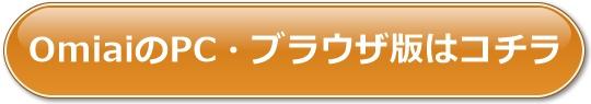株式会社ネットマーケティングが運営するOmiaiの公式サイト