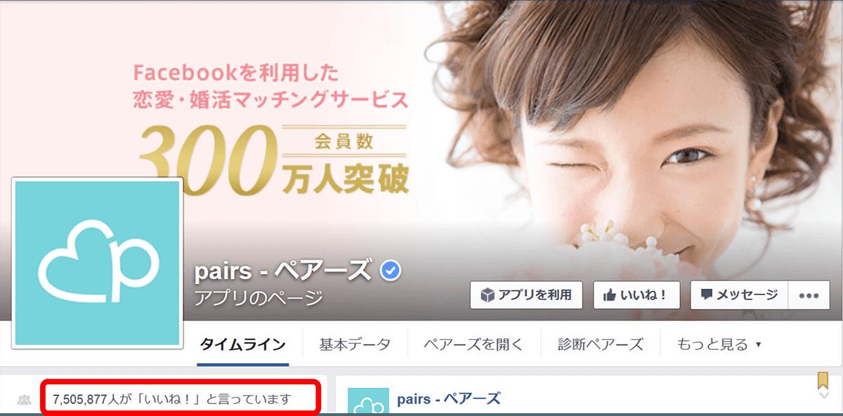 大人気恋活アプリpairsのFacebookページ