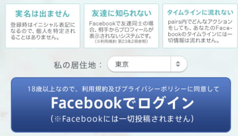 Facebookマッチングアプリ