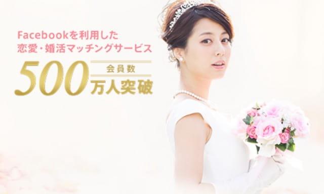 Facebook恋活アプリ・婚活サイト