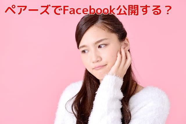 ペアーズでFacebookを公開するべきか悩んでいる女性