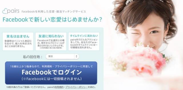 フェイスブック恋活アプリpairs(ペアーズ)公式サイト
