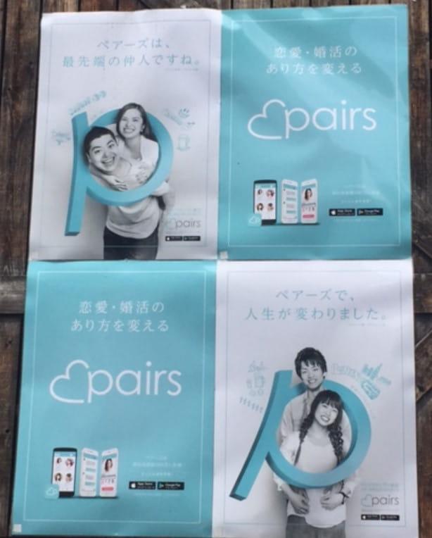 渋谷のペアーズポスター
