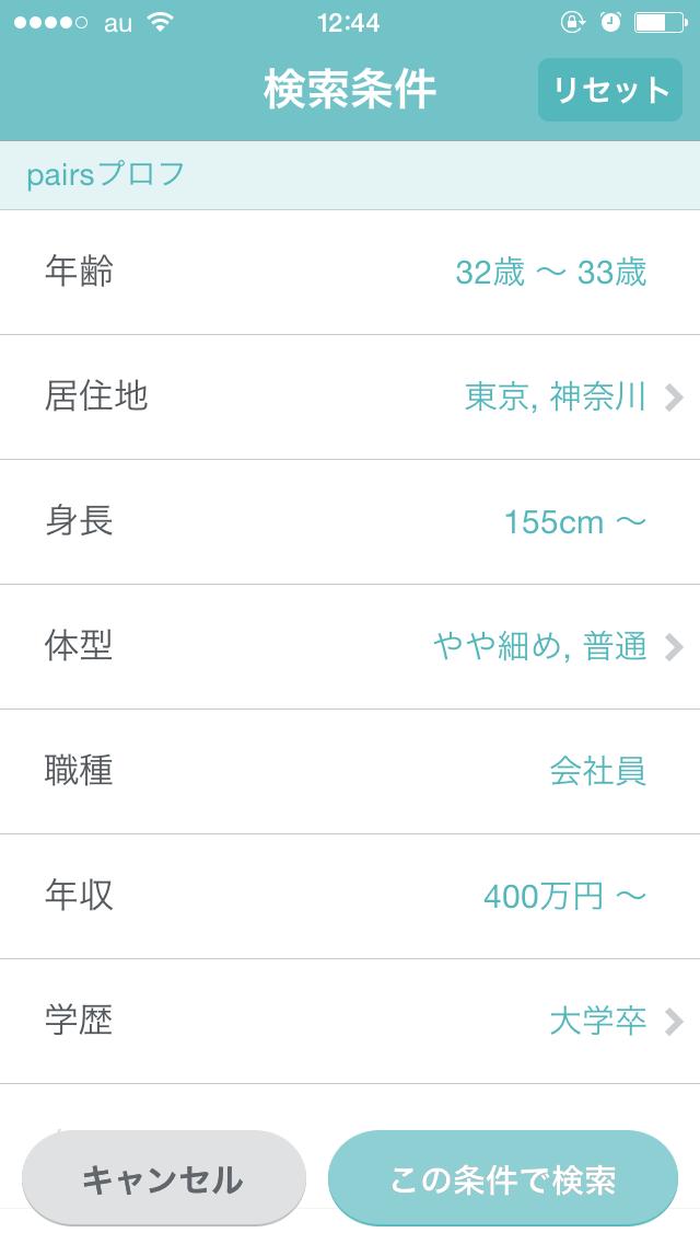 Facebook恋活アプリペアーズの自己紹介項目