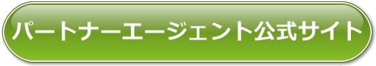 結婚相談所パートナーエージェントの口コミ・評判
