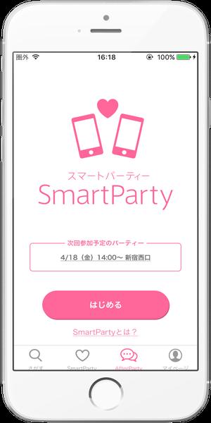 マッチングアプリと似た出会い方のお見合いパーティー