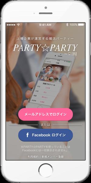 新宿開催の婚活パーティー