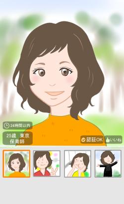 マッチングアプリで人気の顔写真