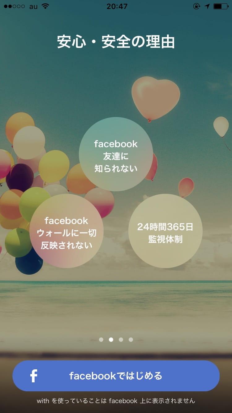 Facebook恋愛マッチングサイトで知り合いにバレた人