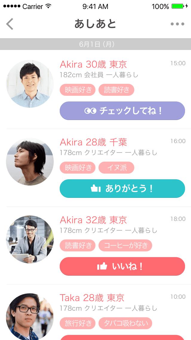 メンタリストダイゴの恋愛マッチングアプリ