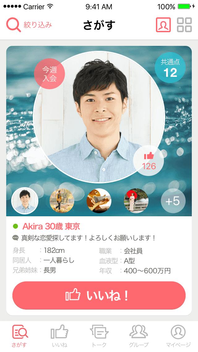 メンタリズムだいごの恋愛アプリ