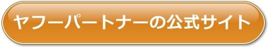 マッチングアプリヤフーパートナーの公式サイト