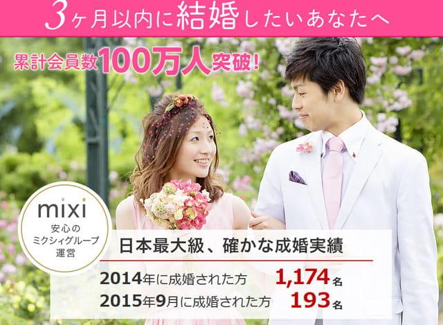 ネット恋活ユーブライドの公式サイト