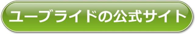 恋活サイトユーブライドの公式サイト