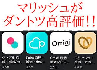 マッチングアプリの比較